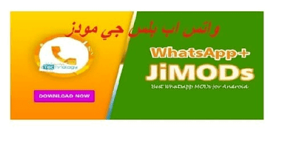 تحميل واتس اب بلس جي مودز 2020 WhatsApp Plus JiMODs اخر اصدار ضد الحظر