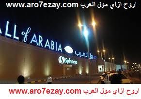 اروح ازاي مول العرب