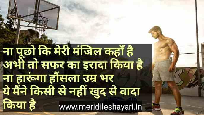 Inspirational Shayari In Hindi,2 line inspirational shayari in hindi, motivational shayari in hindi 2020, motivational shayari for students, motivational shayari in hindi for students , motivational shayari in hindi 140 words, motivational shayari inspirational shayari encouragement, motivational shayari in english, motivational shayari download.