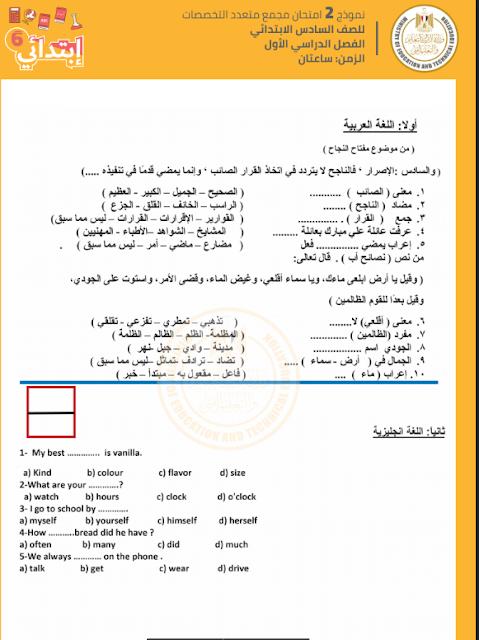 نماذج الوزارة الاسترشادية للصف السادس الإبتدائي الترم الأول 2021