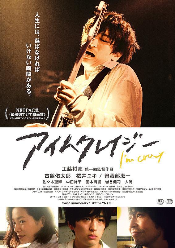 I Am Crazy - Masaaki Kudo