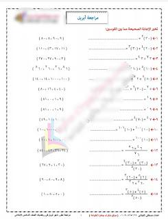 مراجعة شهر أبريل في الرياضيات للصف السادس الابتدائي الترم الثاني لاستاذ مصطفى الكيلانى، أسئلة اختيار من متعدد  ستة ابتدائي