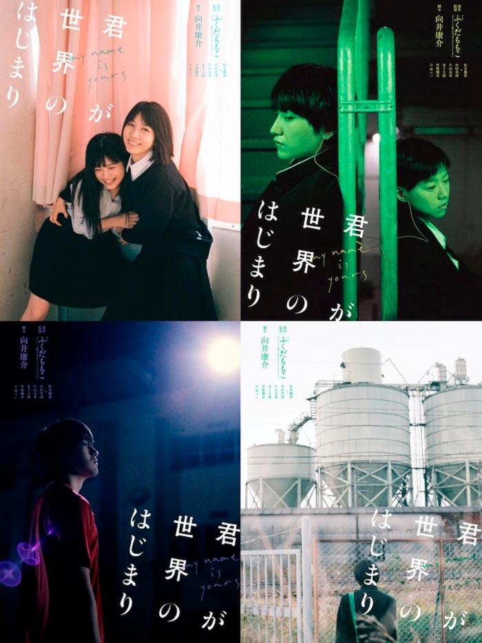 My Name Is Yours (Kimi ga Sekai no Hajimari) film - Momoko Fukuda - posters