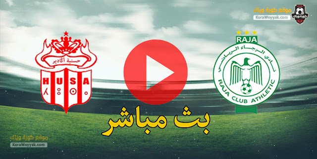 نتيجة مباراة الرجاء الرياضي وحسنية اكادير اليوم 7 ابريل 2021 في الدوري المغربي