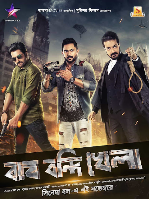 Crime, Romance and Revenge in 'Bagh Bandi Khela' (2018)  Bagh Bandi Khela (2018) is a united Indian Bengali language crime thriller film. There are three parts of the film and each part is directed by a different director for example;  Bagh: The first part of the film 'Bagh', a crime thriller film is directed by Raja Chanda. It is starred by Jeet, Sayantika Banerjee and Rajatava Dutta in the lead roles. Here are some comedy scenes too. It is about finishing crime from the state.    Bandi: The second part of the film 'Bandi' is directed by Sujit Mondal. It is starred by Soham Chakraborty, Srabanti Chatterjee in the lead roles. The story is about; they are wedding planners. But after being a man murdered beside the wedding house, they have to run away Benaras to hide themselves. As Soham is the eye witness and has captured the murdered scene in a camera. Nevertheless, the goons follow them to Benaras. But seeing the footage on TV channel, police arrest the goons  Khela: The third part of the film 'Khela' is directed by Haranath Chakraborty. It is starred by Prosenjit Chatterjee and Rittika Sen in the lead roles. The story is about Prosenjit Chatterjee is a reputed lawyer in the court and manages to rescue three rapists in a rape case. But he takes law in his hand when his daughter Rittika's friend is raped by the same trio. The story is about rape revenge.  So, overall, the film 'Bagh Bandi Khela' in the same time gives three kinds of messages to the audiences. The first part is an action crime thriller. It takes care of law. As Rajatava Dutta and his goons plan to kill the chief minister. But Jeet (Bagh) as an undercover cop protects all. Jeet takes his wife to Thailand to finish all the planning of Rajatava Dutta. On the other hand Sayantika Banerjee thinks Jeet as a very simple and afraid person. But at the end, her wrong thinking is broken and she realizes the truth. The second part has comedy and romance. We see the chemistry of Soham and Srabanti here. But this 