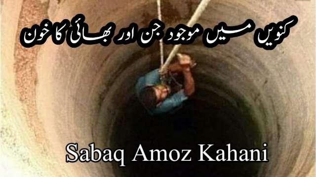 khoon-ka-rishta-sabaq-amoz-kahani-urdu-hindi