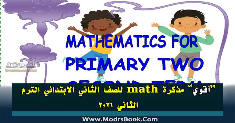 أقوي مذكرة math للصف الثاني الابتدائي الترم الثاني 2021 pdf