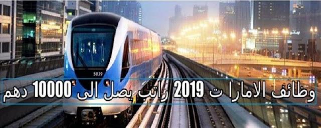 مترو دبى الامارات يعلن عن وظائف جديدة راتب يبدأ من 5000 :10000 درهم