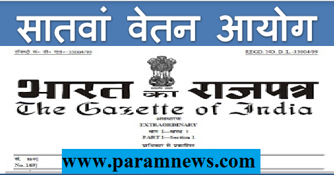 7th-cpc-enhanced-allowances-paramnews-govt-order