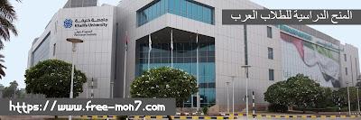 منحة ممولة للدراسة بجامعة خليفة بالأمارات المتحدة