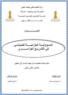 مذكرة ماستر: المسؤولية الجزائية للصيدلي في التشريع الجزائري PDF