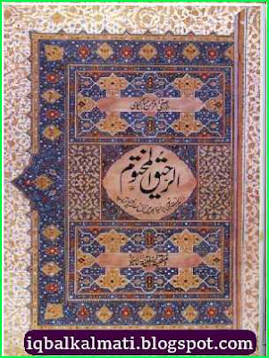 Ar Raheeq Al Makhtum Book Urdu