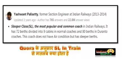 what-is-sl-in-train