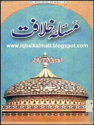 Masla e Khilafat by Maulana Abu Kalam Azad
