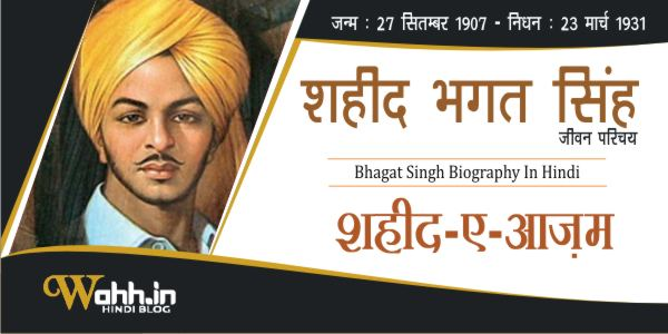 Bhagat-Singh-Biography-In-Hindi