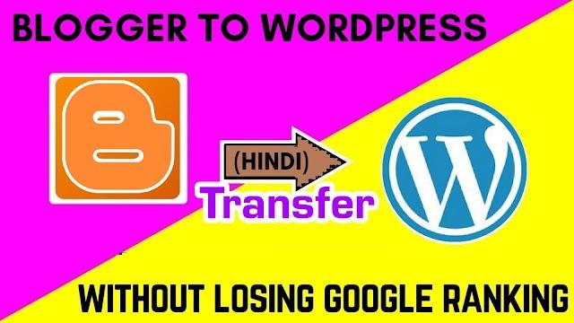 11 Step Blogger to wordpress Swift step by step/ब्लॉगर to वर्डप्रेस इंस्टाल