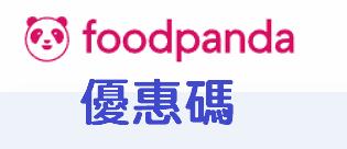 【foodpanda熊貓】優惠碼/優惠券代碼/coupon 6/10更新