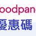 【foodpanda熊貓】優惠碼/優惠券代碼/coupon 4/6更新