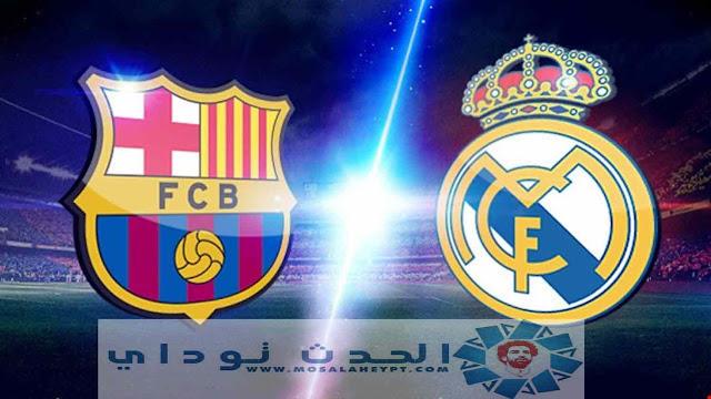 برشلونة وريال مدريد,برشلونة,ريال مدريد,موعد مباراة برشلونة وريال مدريد,مباراة برشلونة وريال مدريد,برشلونة اليوم,اخبار ريال مدريد,مباراة برشلونة,موعد مباراة برشلونة اليوم,برشلونة و ريال مدريد,مباراة برشلونة اليوم,مباراة ريال مدريد وبرشلونة