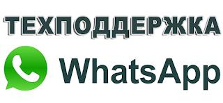 Техподдержка WhatsApp