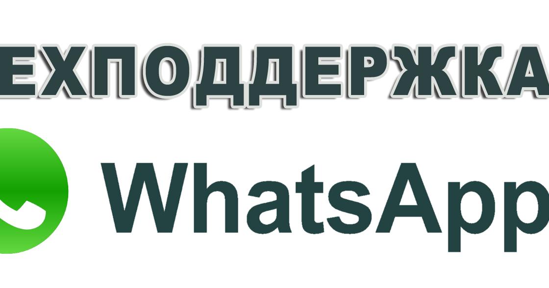 Whatsapp служба поддержки телефон