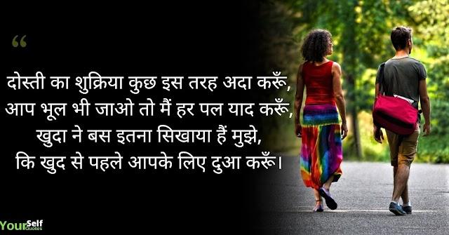 Dosti Shayari In Hindi 2020 ! हिंदी में बेस्ट दोस्ती शायरी