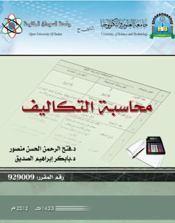 تحميل كتاب محاسبة التكاليف pdf مجلتك الإقتصادية