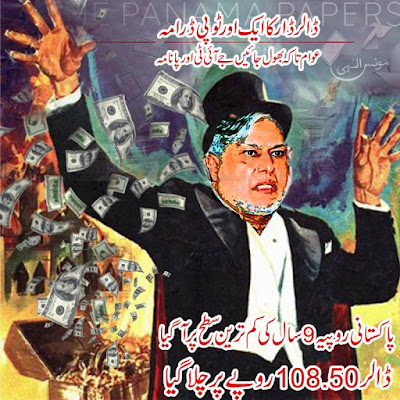 Rupee falls to its lowest in 9 years & the Dollar shoots to Rs 108.50. Another Dar Topi Drama to divert public focus from JIT Panama