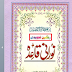 Noorani Qaida Tajweed ky sath Urdu Zubaan May