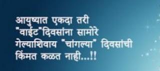 marathi suvichar dakhva