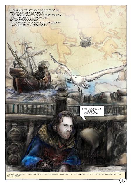 """"""" Χρονικόν - Αράκλοβο  """",  Κομικ comic - Μυθοπλασία - Στην άγνωστη εποχή της Φραγκοκρατίας,  στηριγμένο σε πραγματικά γεγονότα βασισμένα στο """"Βιβλίον της κουγκέστας - Χρονικόν του Μορέως """" Medieval μεσαίωνας galera nava θάλασσα γαλέρα Γοδεφρείδος λιμάνι γλάρος Γλαρέντζα Αράκλοβο δρόγγος των Σκορτών"""