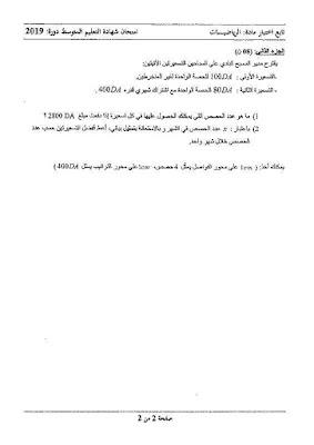 إختبار الرياضيات اللغة العربية لشهادة bem2019-math-2.jpg