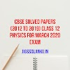 CBSE SOLVED PAPERS (2012 TO 2019) CLASS 12 PHYSICS FOR MARCH 2020 EXAM