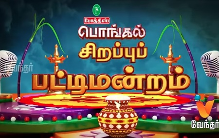 Pattimandram | Pongal Special Program