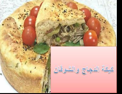 http://www.cookclub1.com/2017/11/chicken-oats-cake.html
