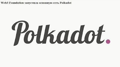 Web3 Foundation запустила основную сеть Polkadot