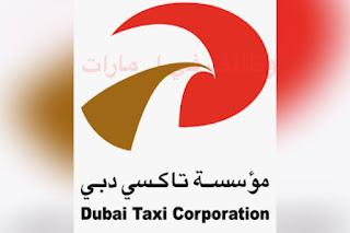 وظائف Taxi في دبي    تعلن في مؤسسة تاكسي دبي ، عن توفر احدث الوظائف الشاغرة للساقين ، للمواطنين والمقيمين في امارة دبي الامارات العربية المتحدة ، لكل من الذكور والاناث .    وظائف - Dubai Taxi Corporation    سائقين لكل من الذكور والاناث.    عمولـة جيدة. رخصة القيـادة ليست إلزامية . تأمين صحي. العمر 23 - 55 .    المستندات المطلوبة في مؤسسة تاكسي دبي    إقامة سارية المفعول / تأشيرة زيارة. . بطاقة تلقيح كوفيد-19 / اختبار PCR . نسخة من السيرة الذاتية.    طريقة التوظيف في مؤسسة تاكسي دبي الإمارات العربية المتحدة    أرسل سيرتك الذاتية الي البريد الالكتروني التالي    RECRUITMENT@DTC.GOV.AE   (واتسآب فقط) 1791 515 056  تاريخ المقابلة ووقتها وموقعها :   11 - 15 يونيو (4 مساء - 8 مساء)   مؤسسة تاكسي دبي  دبي  المحيصنة - شارع عمان.    تفاصيل الوظائف في تاكسي دبي بالامارات العربية المتحدة     الحنسيات المطلوبة : للمواطنين والوافدين. تاريخ نشر الاعلانات : 12 يونيو 2021 . مصدر الوظائف : مؤسسة تاكسي دبي .    نكون قد وصلنا إلى نهاية المقال المقدم والذي تحدثنا فيه عن وظائف Taxi في دبي  وظائف - Dubai Taxi Corporation، والذي قدمنا لكم من خلالة طريقة التوظيف في مؤسسة تاكسي دبي -   Dubai Taxi Corporation   ، كل هذا قدمنة لكم عبر هذا المقال .