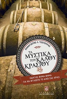 Τα Μυστικά του Καλού Κρασιού