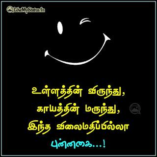 Punnagai Status Tamil