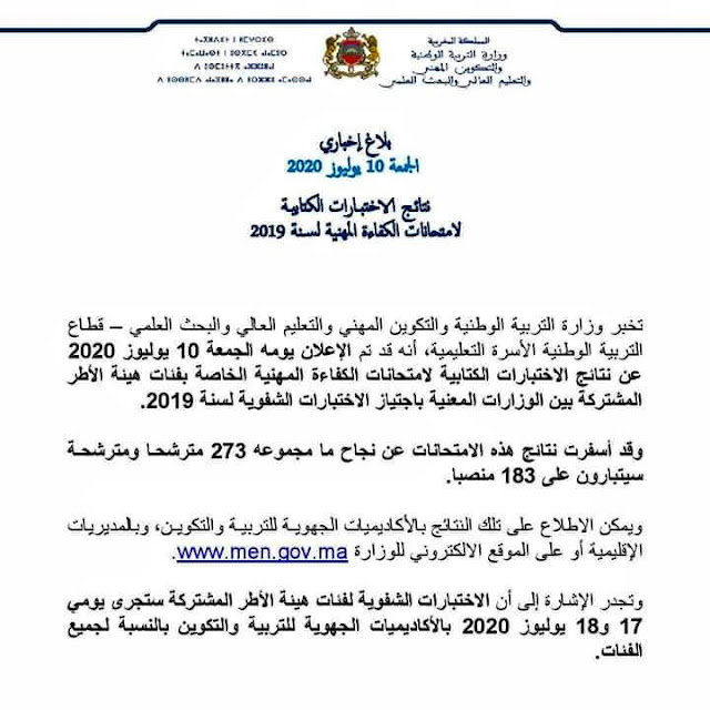 الوزارة تُفرج عن نتائـج الاختبـارات الكتابيـة لامتحانات الكفاءة المهنية لسنة 2019