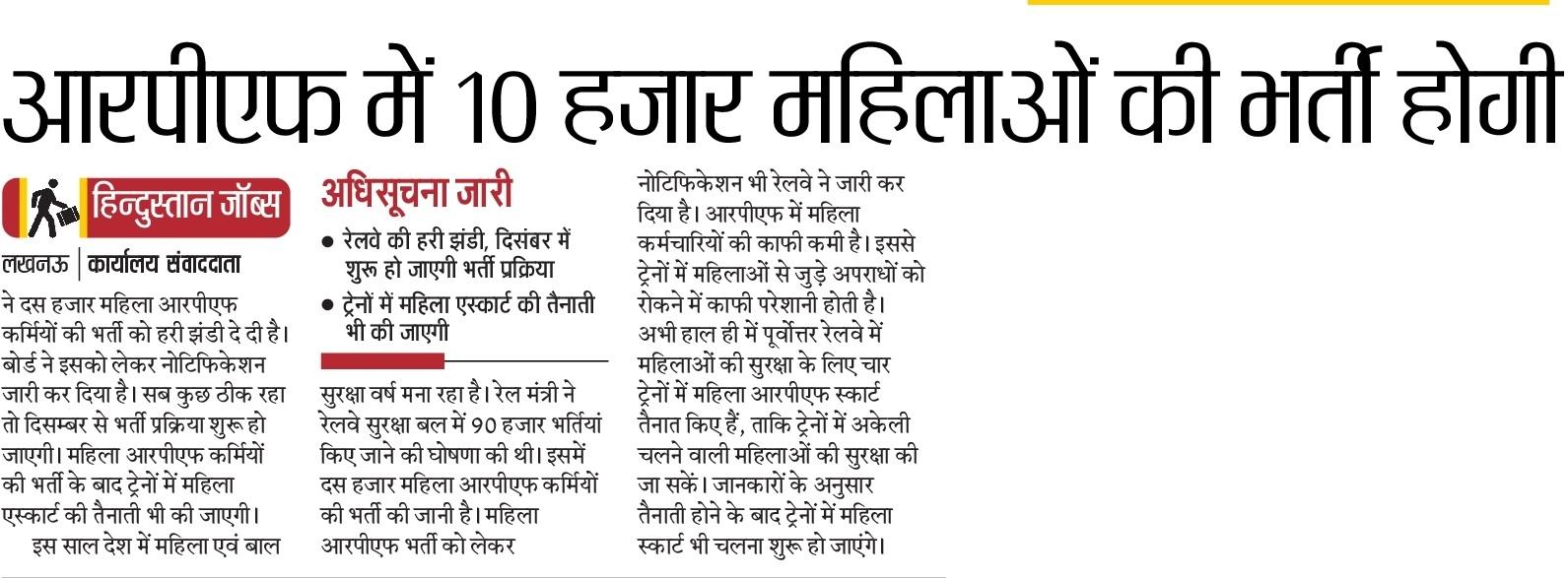 RPF: रेलवे सुरक्षा बल में भर्ती होंगी 10 हजार महिलाएं, रेलवे की मिली हरी झण्डी, दिसम्बर में शुरू होगी भर्ती प्रकिया