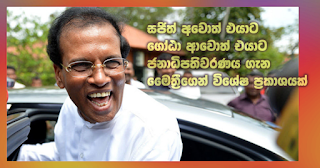 If Sajith comes, if Gota comes ... special statement about presidential from Maithri