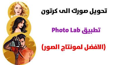 تحميل تطبيق فوتو لاب Photo Lab افضل تطبيق مونتاج للصور