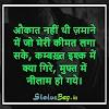 Pyar Mohabbat Status in Hindi | Mohabbat Shayari | Status Bag