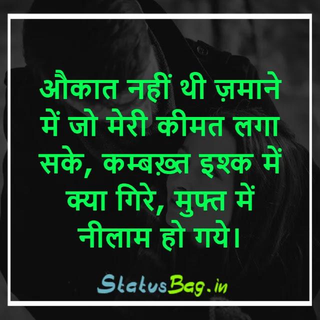 Pyar Mohabbat Status in Hindi