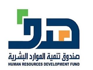 صندوق تنمية الموارد البشرية يساهم بـ 800 ريال من تكلفة ضيافات الأطفال للمرأة العاملة في السنة الأولى