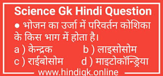 General Science GK in Hindi Question Answers