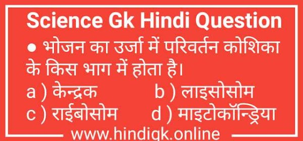 General Science GK in Hindi Question Answers [Part 7]