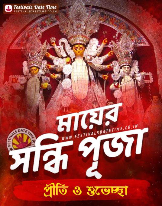 Durga Puja Sandhi Puja Wallpaper