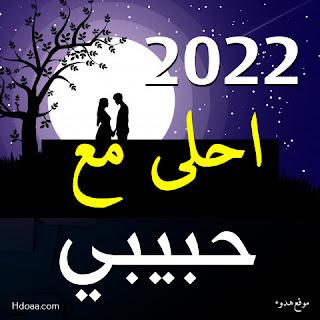 ٢٠٢٢ احلى مع حبيبي